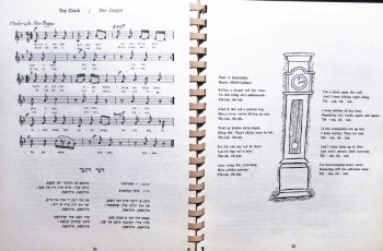 Image for Lets Sing A Yiddish Song