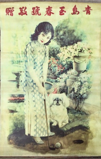 Image for Vintage Chinese Golfing Woman with Dog Advertising Poster