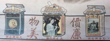 Image for Vintage Chinese FOOT BALL, ANGEL, & PALACE Cigarettes