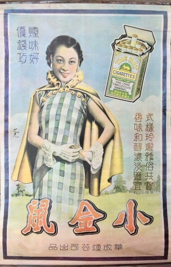 Image for Vintage Chinese THE RAT Cigarettes Advertising Poster