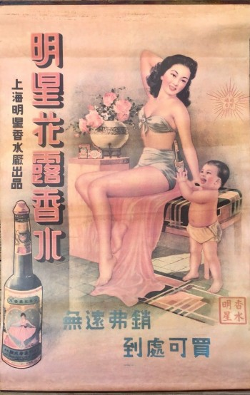 Image for Vintage Chinese Sing Sing Perfumery Works, Shanghai, Ad Poster