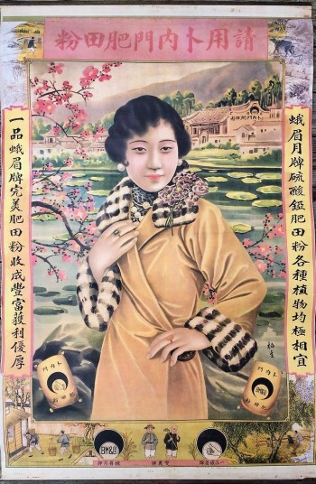 Image for Vintage Chinese Fertilizer Advertising Poster