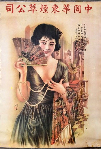 Image for Vintage Chinese Woman with a Fan Advertising Poster