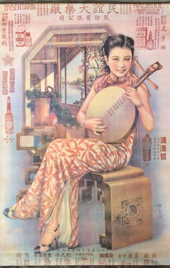 Image for Vintage Chinese Dysentarin Medicine Advertising Poster