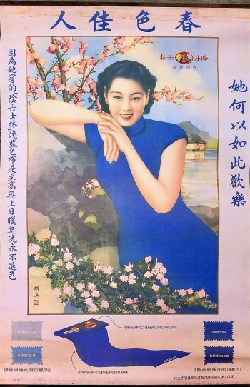 Image for Vintage Chinese Poste Advertising Fabric