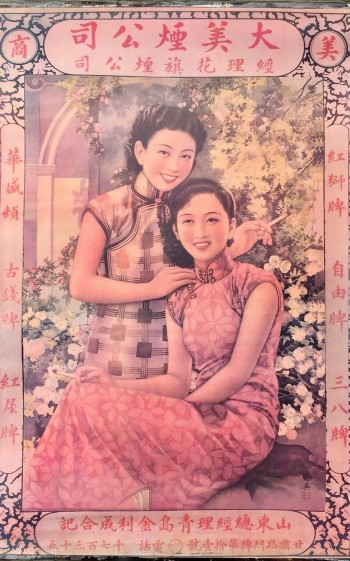 Image for Vintage Chinese Women Smoking Advertising Poster