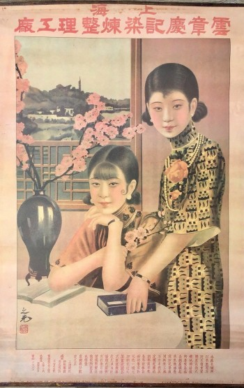 Image for Vintage Chinese Women With Books Advertising Poster