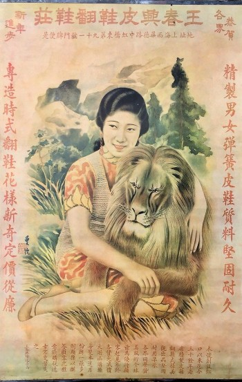 Image for Vintage Chinese Woman with Lion Leather Shoe Advertising Poster