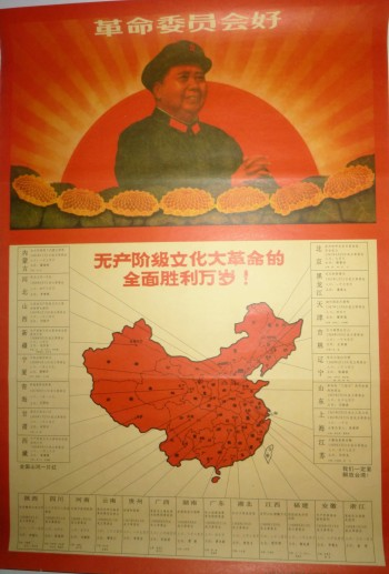 "Image for Vintage Chinese Propaganda Poster - Long Live The Victory of the Great Proletarian Cultural Revolution!""."