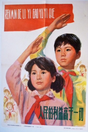 Image for The Interests of the People above All Else - Young Pioneers China