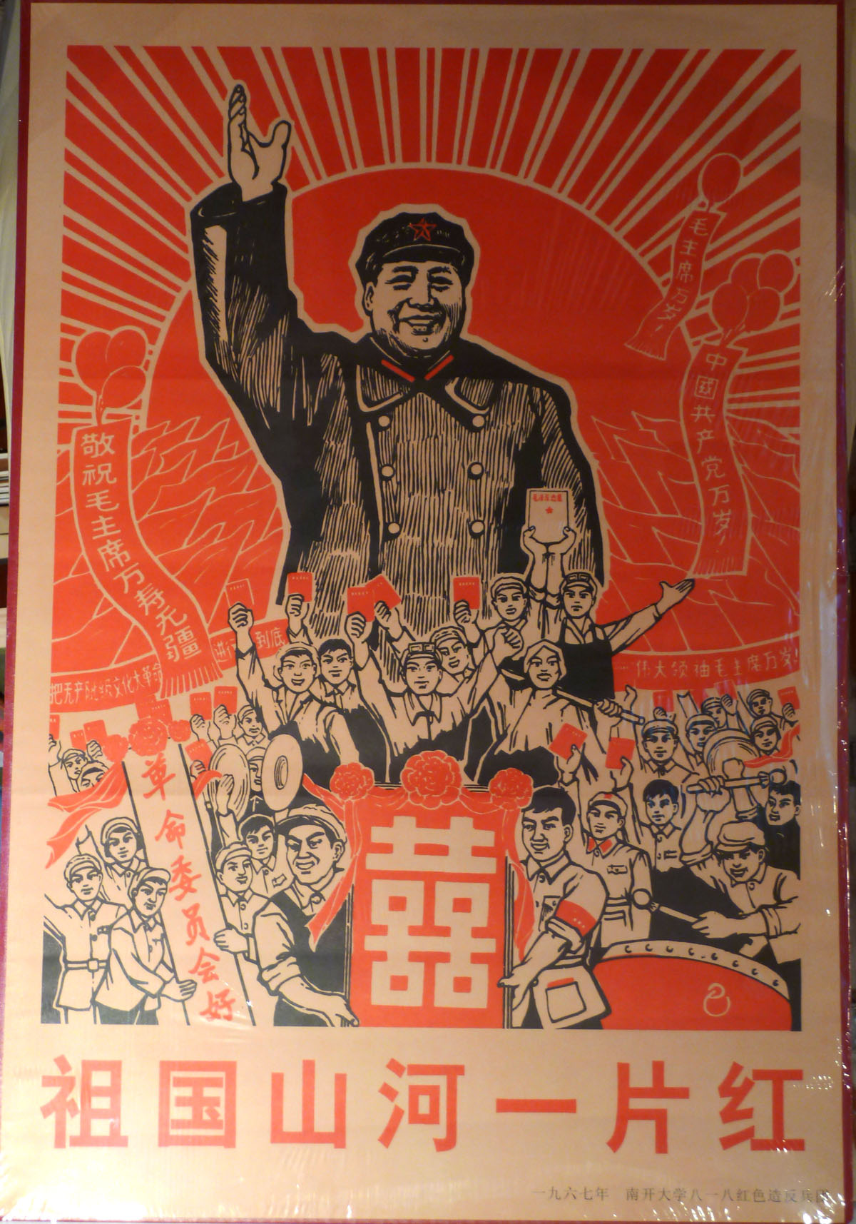 "Image for Vintage Chinese Cultural Revolution ""Repairing the Revolution"""